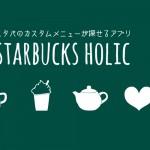 スタバの裏レシピアプリ「STARBUCKS HOLIC」をリリースしました!